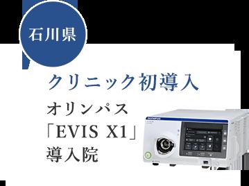 石川県 クリニック初導入 オリンパス「EVIS X1」導入院