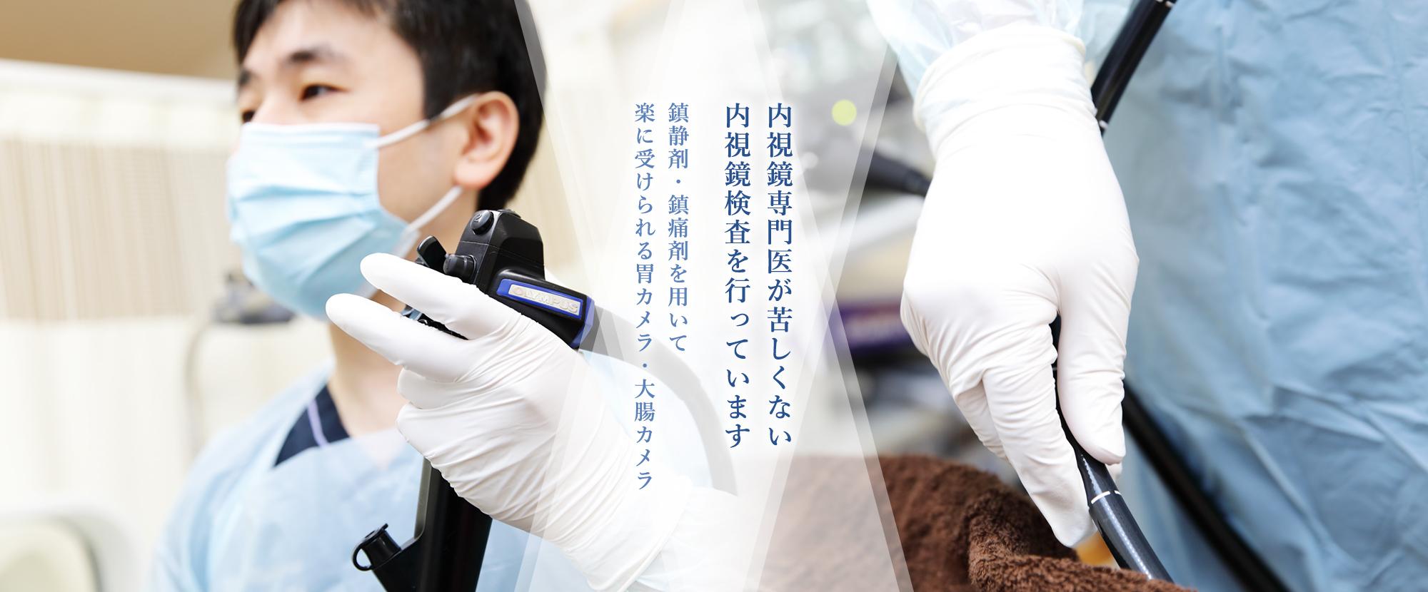 内視鏡専門医が苦しくない内視鏡検査を行っています