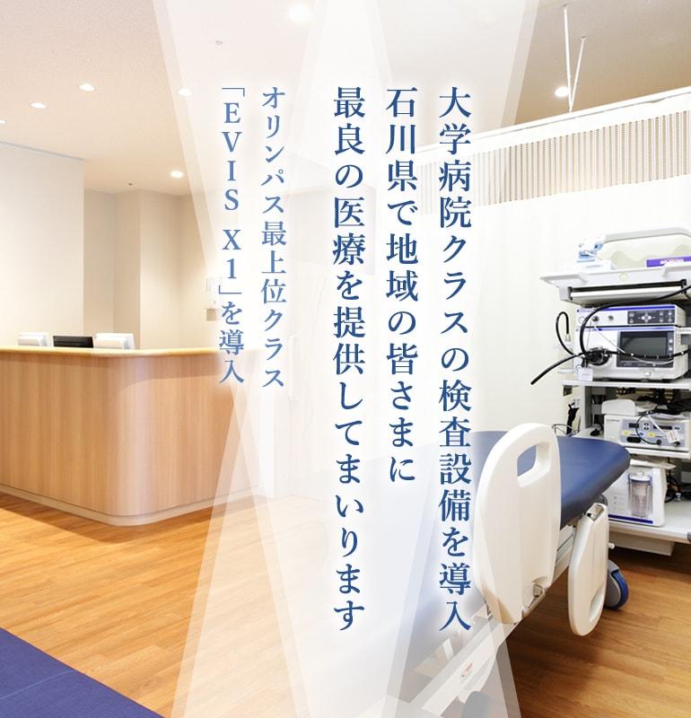 大学病院クラスの検査設備を導入 石川県で地域の皆さまに最良の医療を提供してまいります