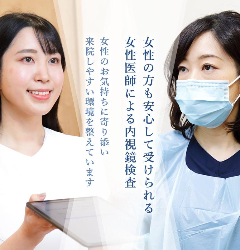 女性の方も安心して受けられる女性医師による内視鏡検査