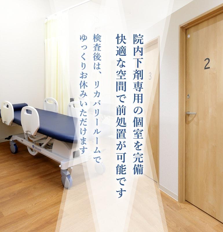 院内下剤専用の個室を完備 快適な空間で前処置が可能です