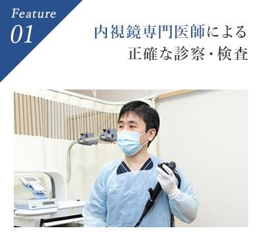 内視鏡専門医師による正確な診察・検査